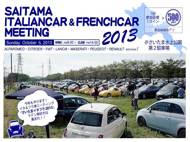20131001-さいたまイタフラMTG2013チラシ.JPG