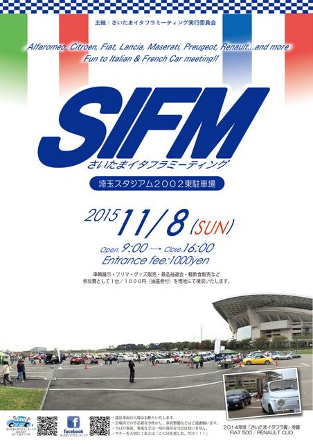 20151107-SIFM2015ポスター(1).jpg